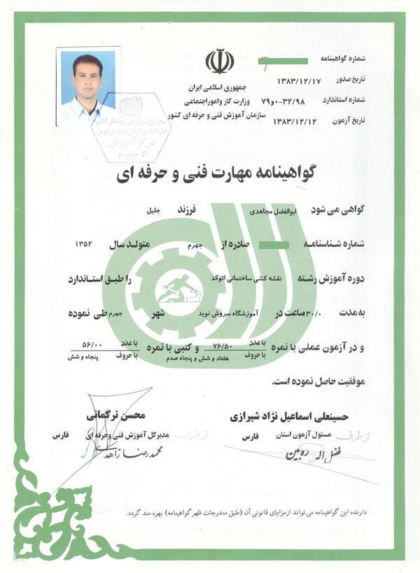 گواهینامه مهارت مهندس