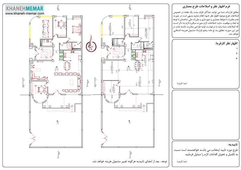 پلن اقتصادی جهت طراحی نقشه ساختمان