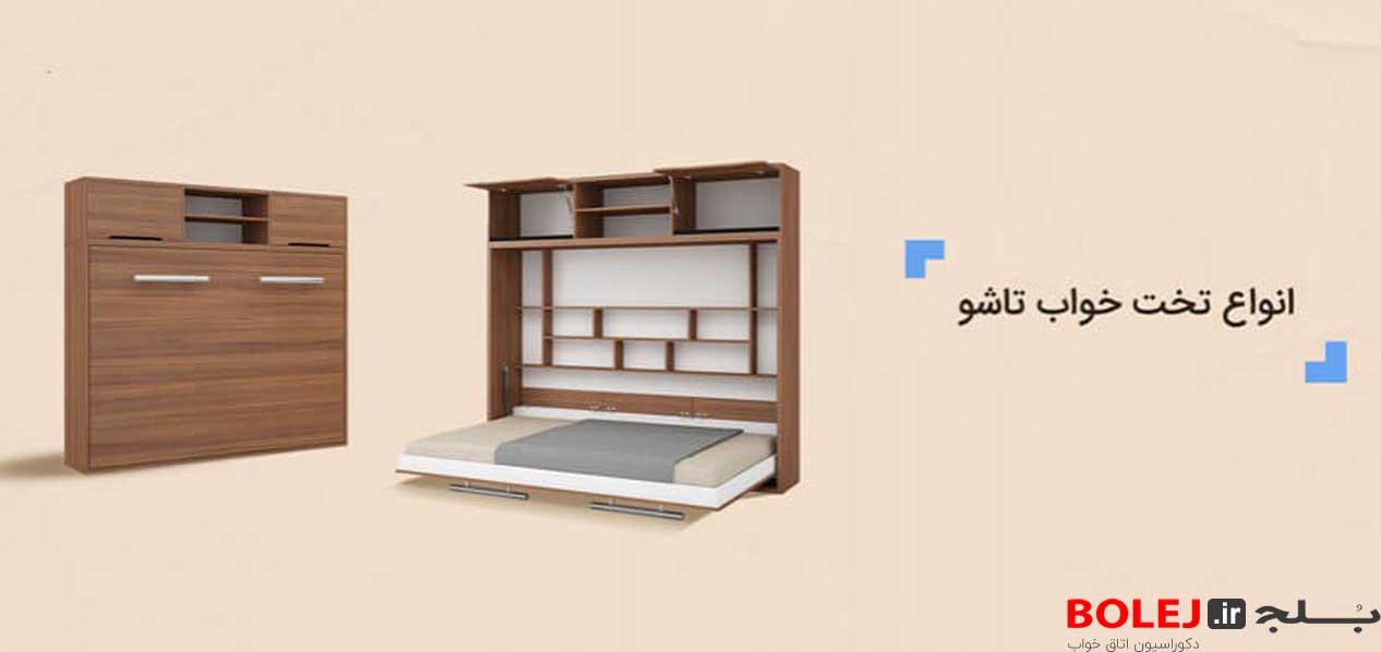 انواع تخت خواب بلج