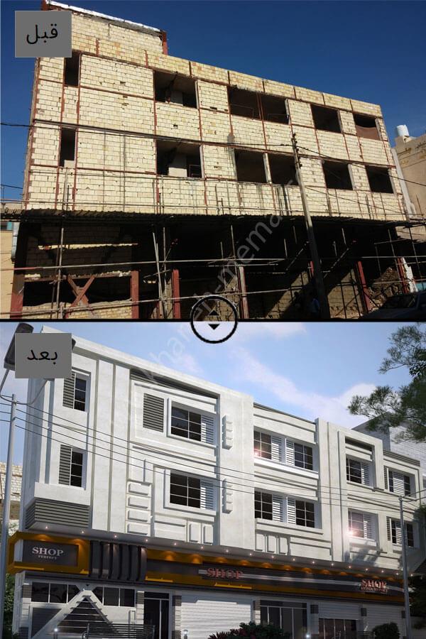 نمای ساختمان آپارتمانی قبل و بعد طراحی