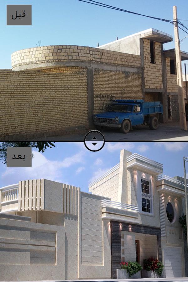 نمای مدرن ساختمان قبل و بعد از طراحی