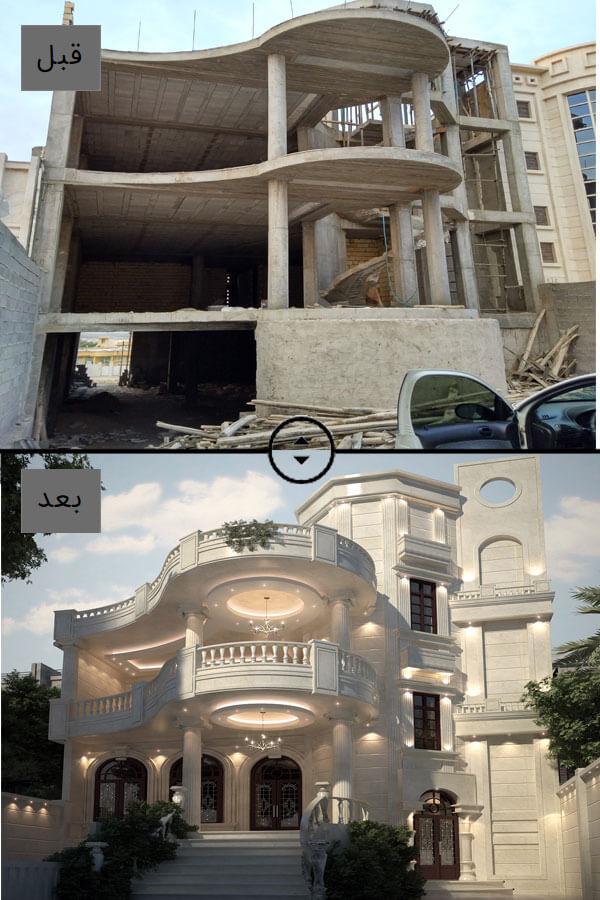 نمای ساختمان نئوکلاسیک طراحی قبل و بعد