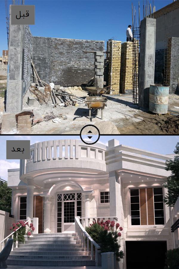نمای ساختمان یک طبقه قبل و بعد