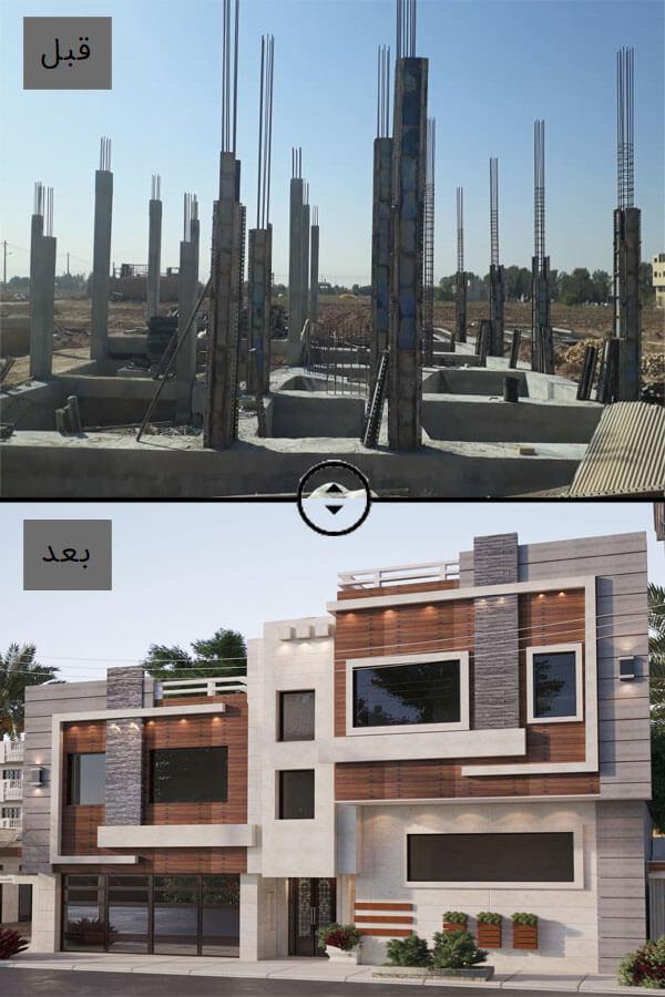 طراحی نمای مدرن قبل و بعد پروژه