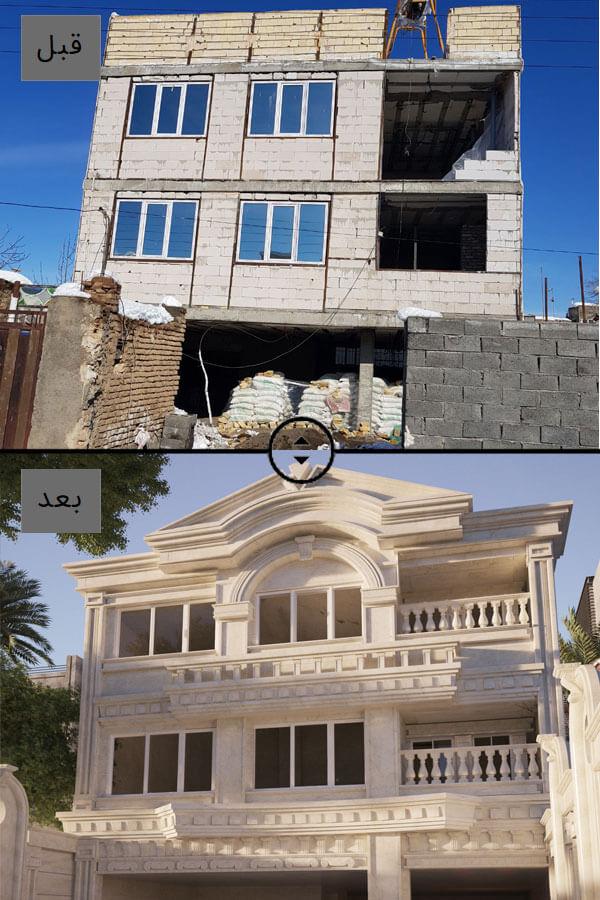 نمای ساختمان به سبک کلاسیک قبل و بعد از اجرا