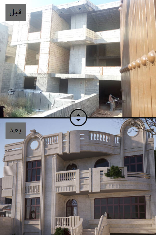 نمای ساختمان کلاسیک طراحی قبل و بعد اجرا