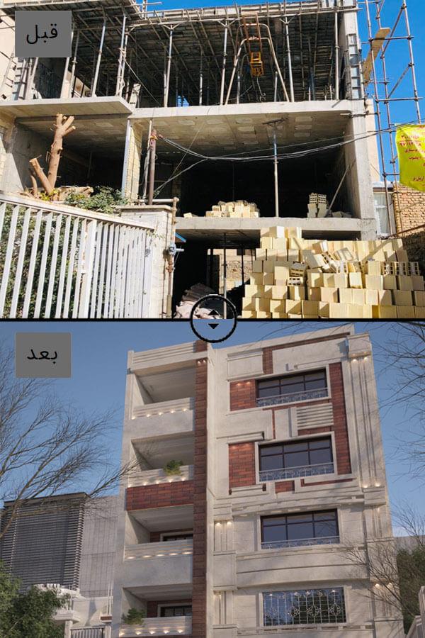نمای مدرن قبل و بعد از اجرای ساختمان
