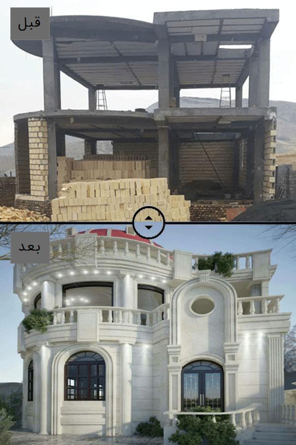 نمای ساختمان قبل و بعد از طراحی پروژه رحمانی