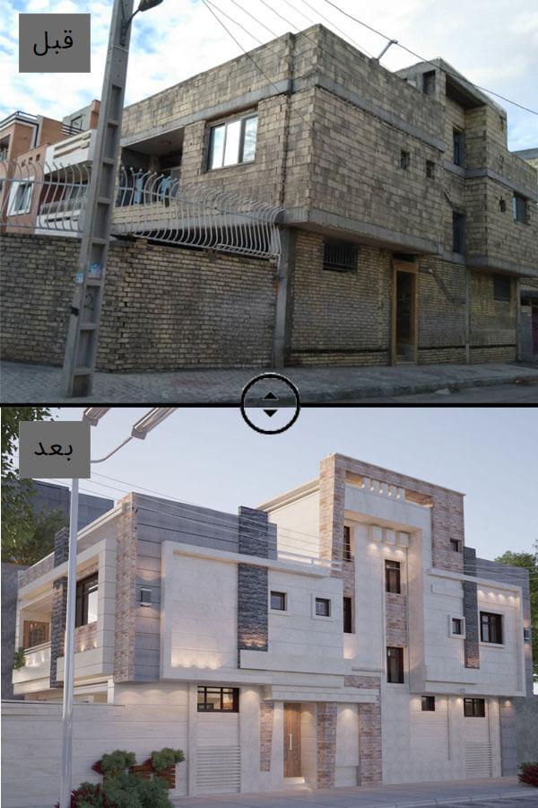 قبل و بعد از طراحی نمای ساختمان پروژه صالحی