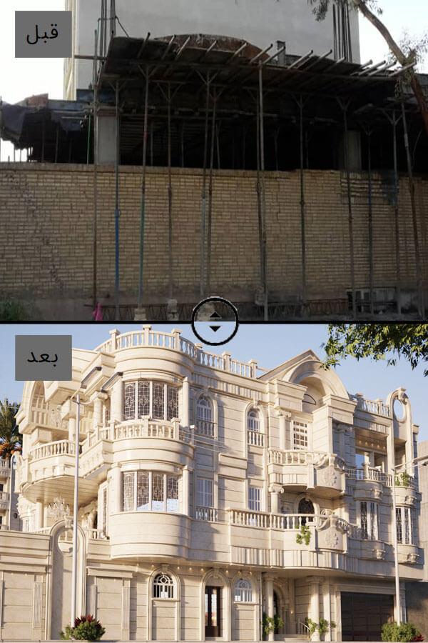 نمای قبل و بعد ساختمان پروژه آقای وطنی