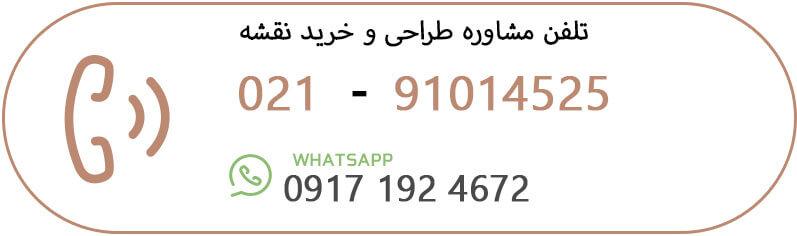 شماره تماس نقشه