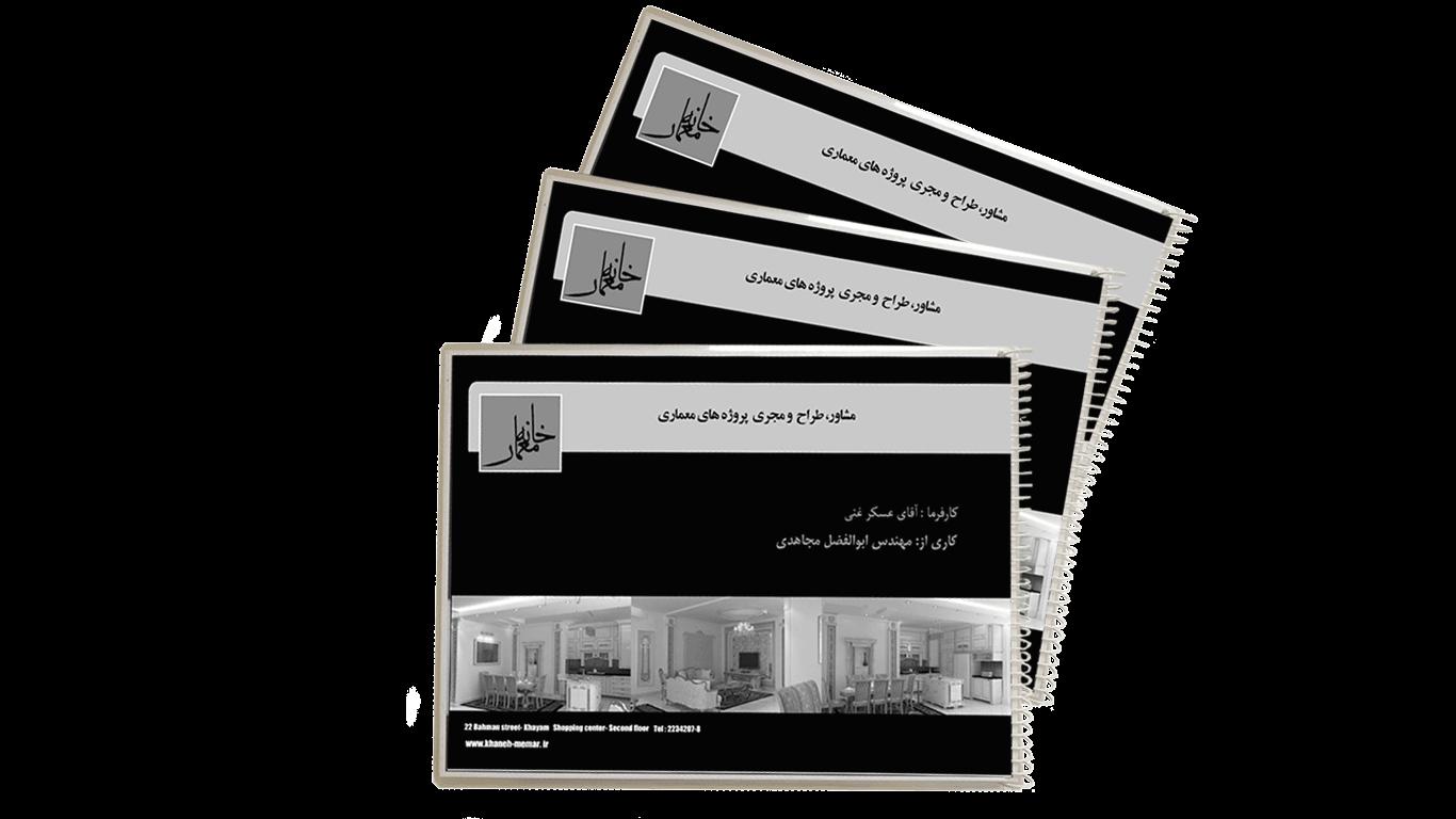 آلبوم دکوراسیون داخلی خانه معمار
