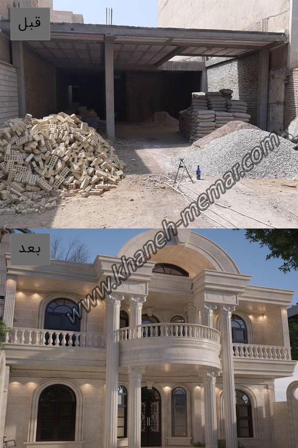 نمای ساختمان قبل و بعد از طراحی