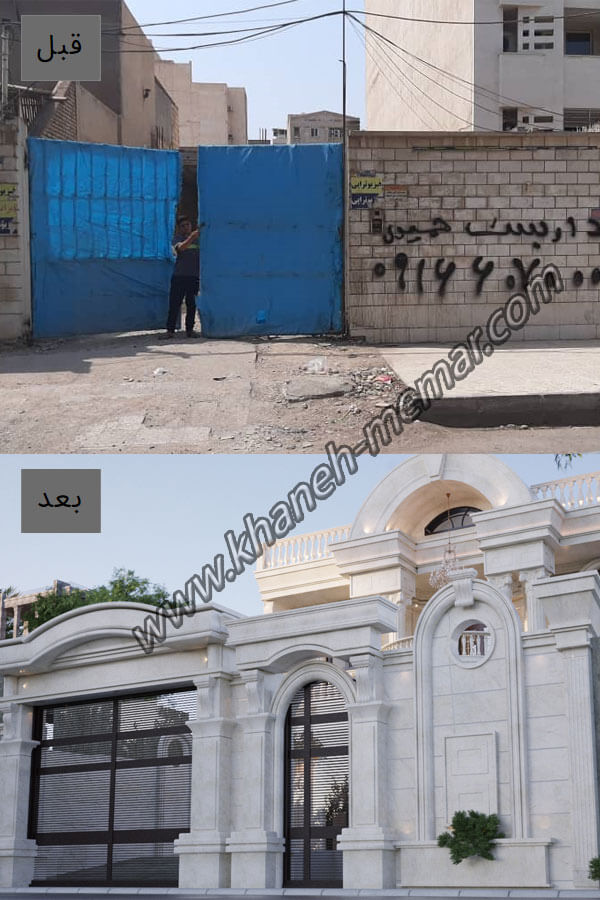 نمای قبل و بعد ساختمان