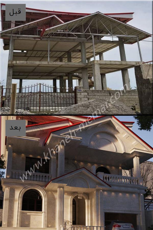 طراحی قبل و بعد خانه ای جذاب نمای کلاسیک