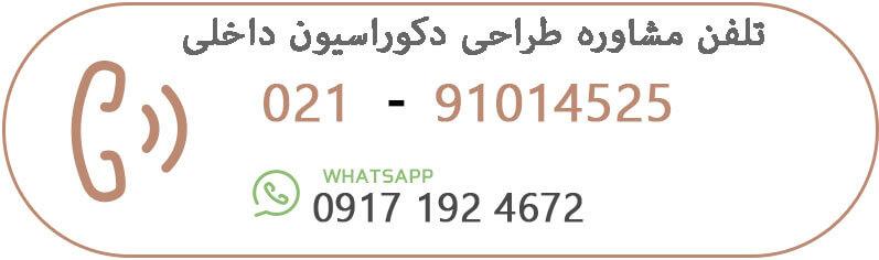 شماره مشاوره تلفنی طراحی دکوراسیون