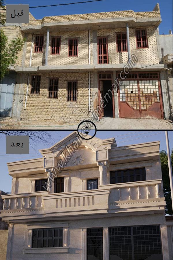 نمای ساختمان به سبک کلاسیک قبل و بعد اجرا