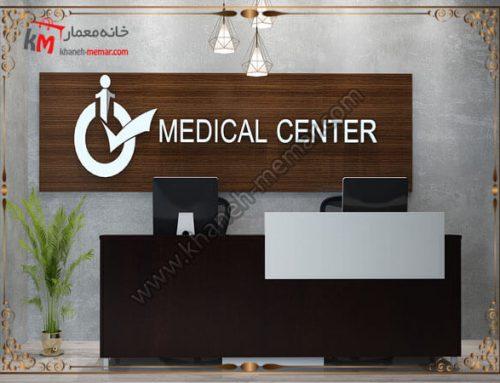 دکوراسیون مطب شیک و لاکچری برای پزشکان خوش سلیقه