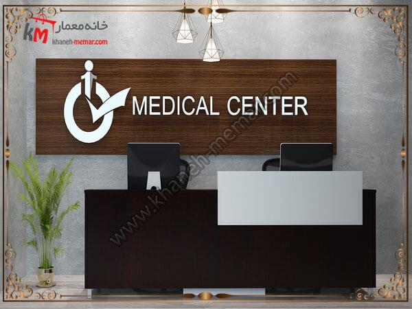 دکوراسیون مطب پزشک